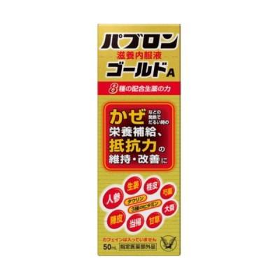 【医薬部外品】パブロン滋養内服液ゴールドA 50mL