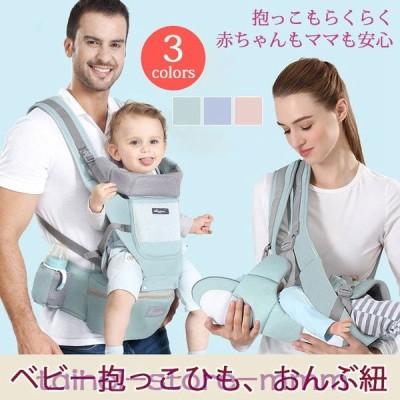 抱っこ紐抱っこひもおんぶ紐子守帯新生児から使えるベビーキャリーヒップシート出産祝い