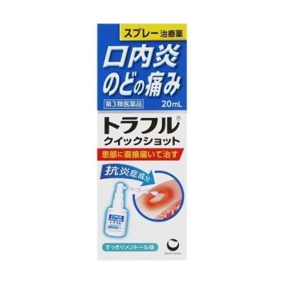 【第3類医薬品】[第一三共ヘルスケア]トラフル クイックショット 20ml