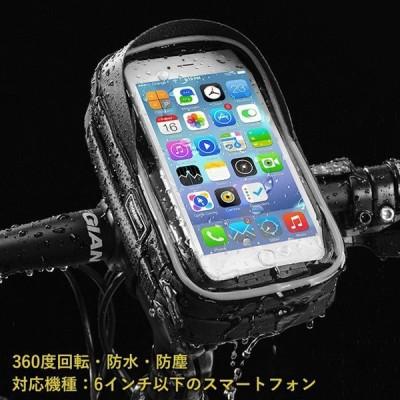 スマホホルダー 自転車 ハンドル 防水 6.0インチ