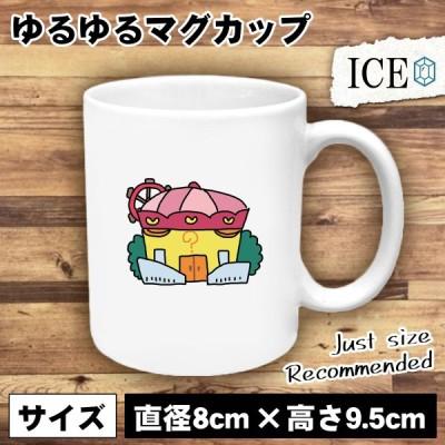 謎 建物 おもしろ マグカップ コップ 陶器 可愛い かわいい 白 シンプル かわいい カッコイイ シュール 面白い ジョーク ゆるい プレゼント プレゼント ギフト