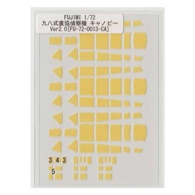 FUJIMI 1/72 九八式直協偵察機 キャノピーマスキング
