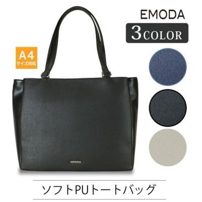 EM-9249 ソフトPU トートバッグ A4 レディース  ブラック ネイビー グレー 大きいサイズ カバン かばん