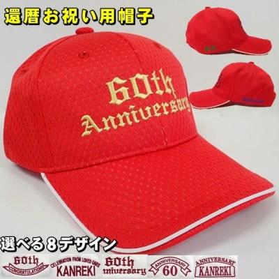 還暦 ギフト プレゼント 帽子 名入れ 刺繍 オリジナル 赤色 メッシュ素材 60歳 お祝い 退職祝 贈り物 記念品 0720