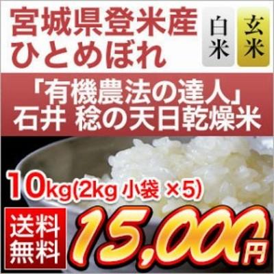 令和元年産(2019年) 有機JAS認定 有機米の達人 石井稔さんの天日乾燥米 ひとめぼれ〈特A評価〉 10kg(2kg×5袋)【送料無料】【白米・玄米