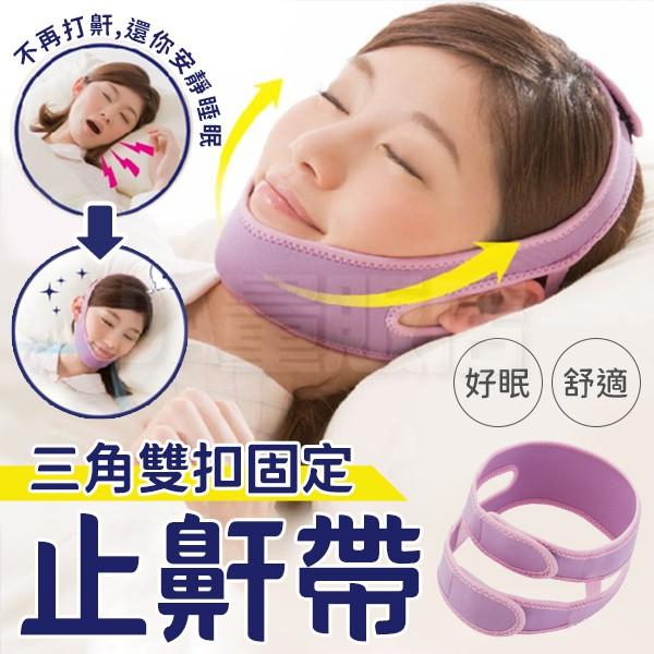 止鼾帶 止鼾 打呼 瘦臉面罩 小V臉 雙下巴 止鼾神器 防張嘴下巴托帶 張口呼吸矯正帶