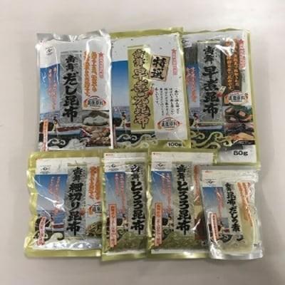 【北海道根室産】歯舞の贈り物(昆布詰め合わせセット) A-51002