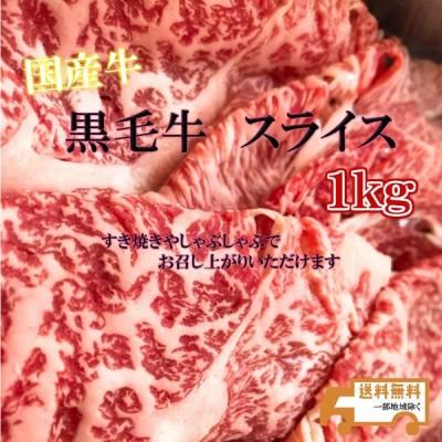 送料無料!(一部地域除く)滋賀県産    黒毛牛 肩スライス1kg