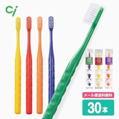 歯ブラシ Ci ペングリップナビ 超先細+ラウンド毛 30本 メール便送料無料
