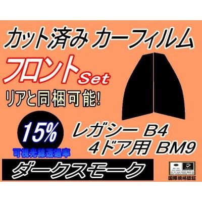 フロント (s) レガシィB4 4D BM9 (15%) カット済み カーフィルム 4ドア用 セダン レガシー スバル