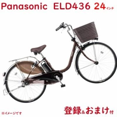 パナソニック ビビ・DX BE-ELD436T チョコブラウン 24インチ 16A 2020年モデル 電動アシスト自転車