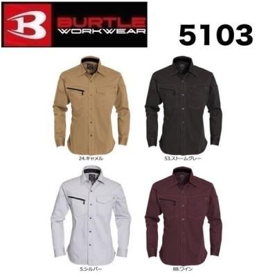 バートル 5103 長袖シャツ BURTLE M〜4L 製品洗い加工 (社名ネーム一か所無料)
