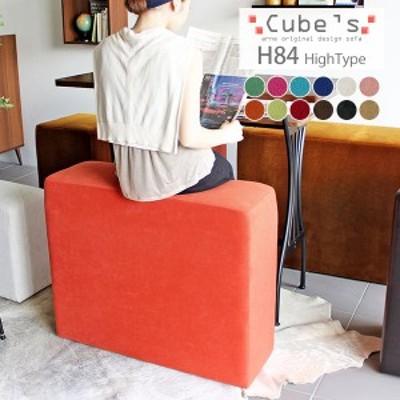 スツール 椅子 北欧 オットマン おしゃれ シンプル ベンチ ミッドセンチュリー Cubes H84 ソフィア