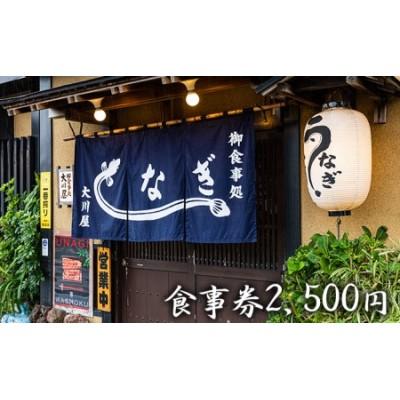 河津大川屋うなぎ お食事券 2,500円