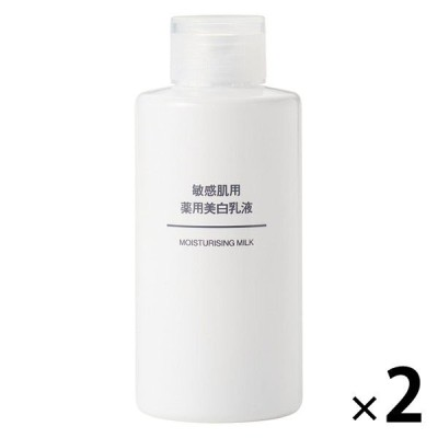 無印良品 敏感肌用薬用美白乳液 2個 82575088 良品計画