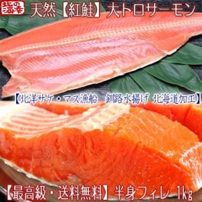 【最高級・送料無料】北海道 北洋産【紅鮭 半身 フィレ 1kg】天然物ならではの脂のりと、身の締まりは最高です!【サケ さけ ベニザケ】