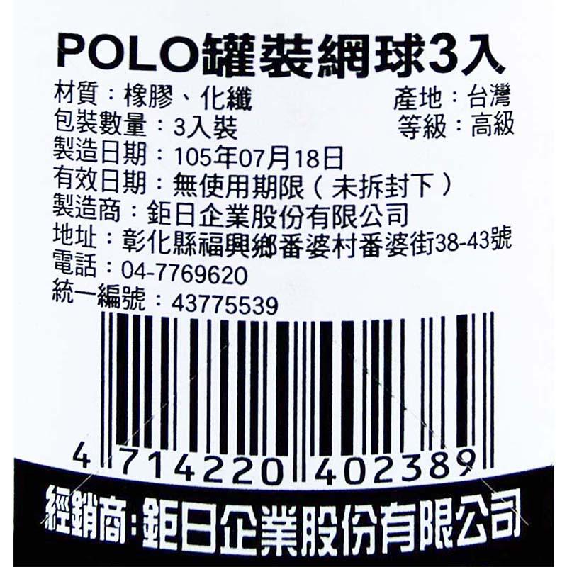POLO罐裝網球3入