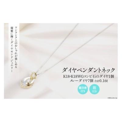 62-12.K18/K18WG ダイヤ 1個石 メレーダイヤ 7個のペンダント