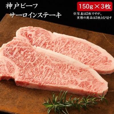 神戸ビーフ(神戸牛) サーロインステーキ 450g[送料無料]