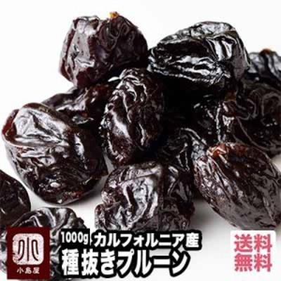 プルーン 種抜き 砂糖不使用 1kg ドライフルーツ カリフォルニア産 宅急便送料無料 ダジャン種 ドライプルーン