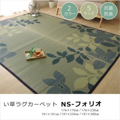 い草ラグカーペット リーフ柄「NSフォリオ」正方形 約176×176cm カラー グリーン/ブルー  (裏:不織布)  滑りにくい加工