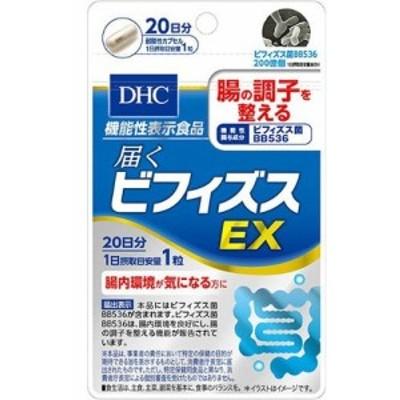 【DHC 届くビフィズスEX 20日分 20粒(4.7g)】[代引選択不可]