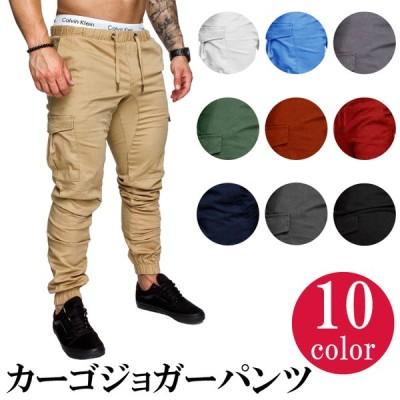 カーゴジョガーパンツ 10カラー展開メンズ ボトムス ズボン パンツ 裾リブ リブ ウエストゴム デイリー カジュアル ベーシック ワーク カーゴパンツ Y's