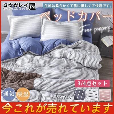 爆売中 ベッドカバー 布団カバー 寝具3/4セット ストライプ柄 おしゃれ 通気吸湿 四季通用 シングル セミダブル ダブル 和風 柔らかい 防ダニ