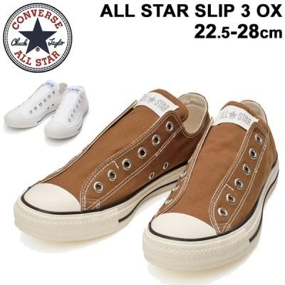 スニーカー スリップオン シューズ メンズ レディース converse コンバース ALL STAR スリップ3 OX/ローカット キャンバス カジュアル 定番 22.5-28cm /3130391
