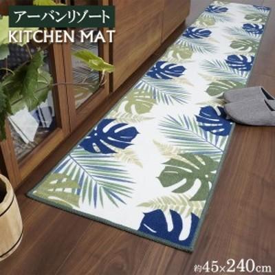 キッチンマット アーバンリゾート キッチンマット 45×240cm グリーン [カキウチ]リゾート 癒し