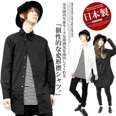 送料無料 ロングシャツ メンズ 長袖 アシンメトリー 変形 襟 日本製 国産 ビッグ シャツ 長袖シャツ ロング AS SUPER SONIC
