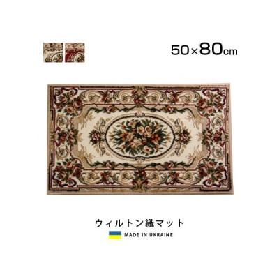 ウィルトン織り 高密度 玄関マット 50×80cm 長方形 室内 安い