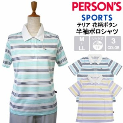 【SALE】パーソンズスポーツ PERSON'S SPORTS UV 半袖 ポロシャツ フラワーボタン ボーダー  (PP1M-R003)  0311