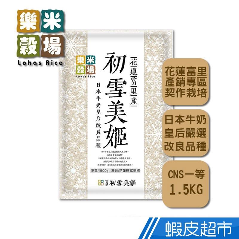 樂米穀場 初雪美姬米1.5kg (高食味值東部米) CNS一等 新品 日本牛奶皇后改良品種 脫氧包裝 現貨 蝦皮直送