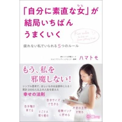 【単行本】 ハマトモ / 「自分に素直な女」が結局いちばんうまくいく 疲れない私でいられる5つのルール