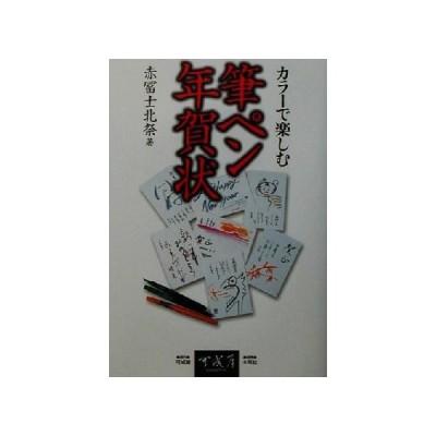 カラーで楽しむ筆ペン年賀状/赤冨士北祭(著者)