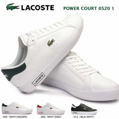 ラコステ スニーカー パワーコート 0520 1 SM00600 メンズ レザー テニスシューズ ローカット LACOSTE POWER COURT