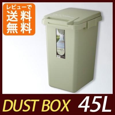 ふた付 ゴミ箱 コンテナスタイル(ゴミ箱)45L/ライトグリーン(包装・熨斗・同梱不可)