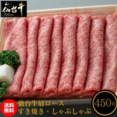 仙台牛 肩ロース 450g すき焼き・しゃぶしゃぶ用 和牛 仙台 お土産