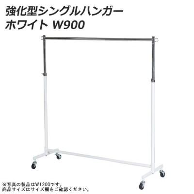 強化型シングルハンガーラック ホワイト (1)W900 53954-2*   4904625767880