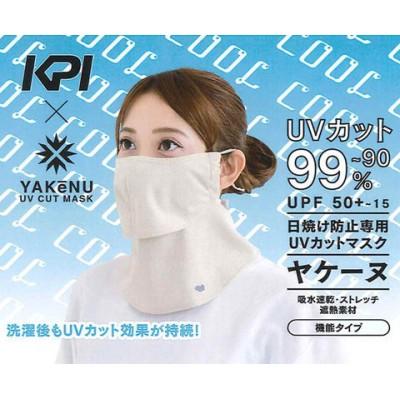 KPI×ヤケーヌ 日焼け防止 UVカットマスク ヤケーヌ 爽COOL(クール)   KPI LIMITED COLLECTION フェイスカバー ネックカバー 顔 首 日焼け対策 紫外線対策 UV対策  - ネイビー(519)