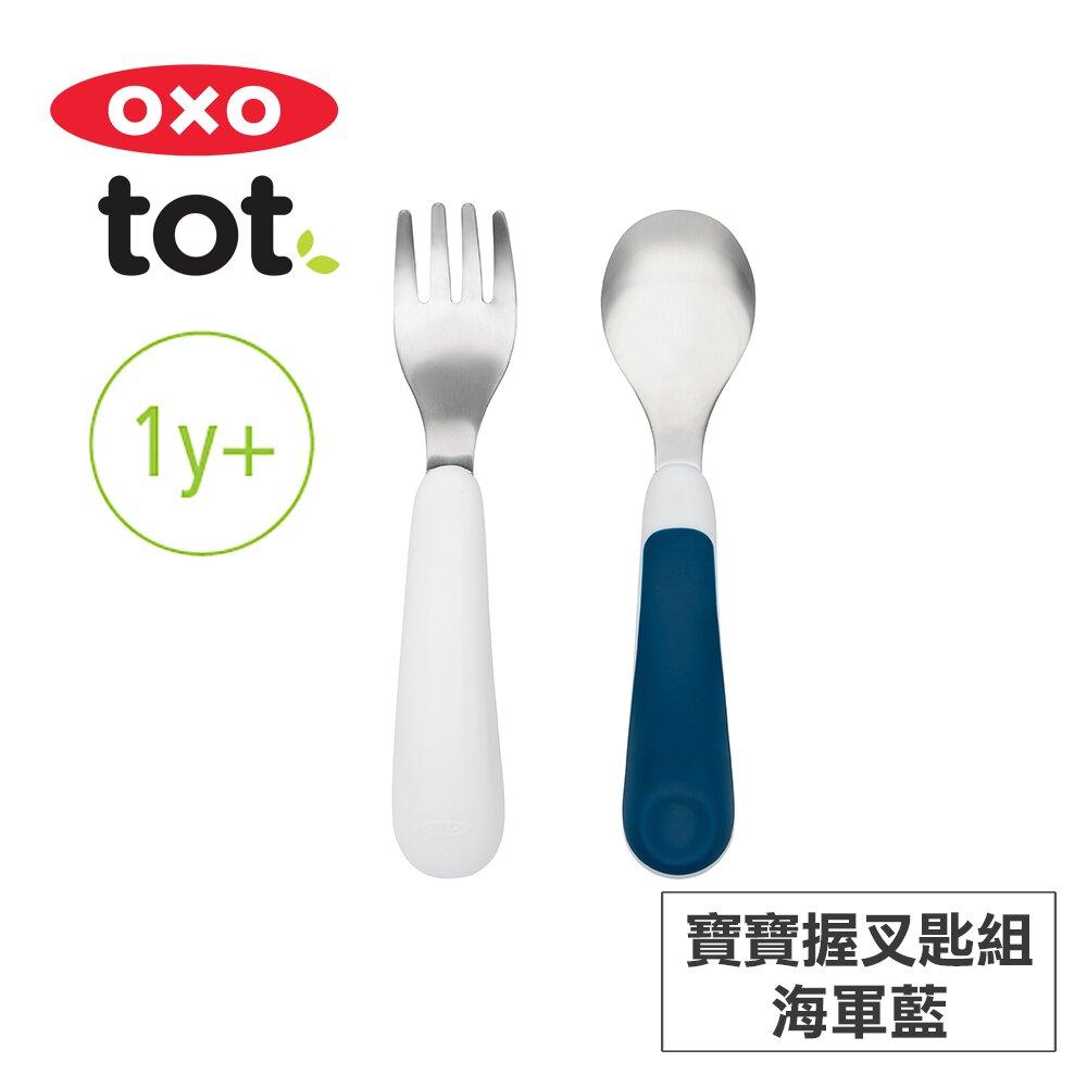 美國OXO tot 寶寶握叉匙組-3色任選