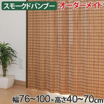 竹 カーテン スモークドバンブー サイズオーダー 幅76〜100×高さ40〜70 B-1371 ( バンブーカーテン 目隠し 間仕切り )