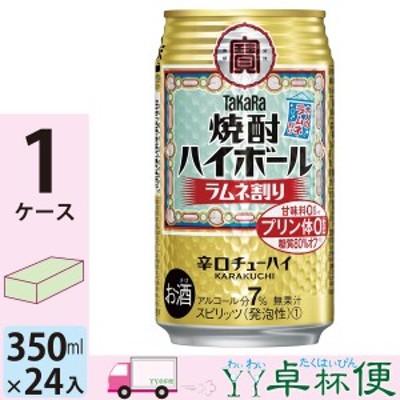 宝 TaKaRa タカラ 焼酎ハイボール ラムネ割り 350ml缶×1ケース(24本入り)
