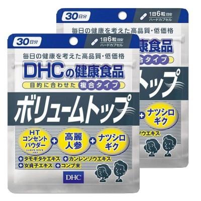 DHC ボリュームトップ 30日分 / 2個セット / ゆうパケット送料無料