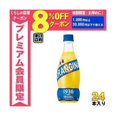 サントリー オランジーナ 420ml ペットボトル 24本入