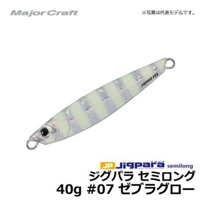 メジャークラフト ジグパラ・セミロング 40g ゼブラグロー