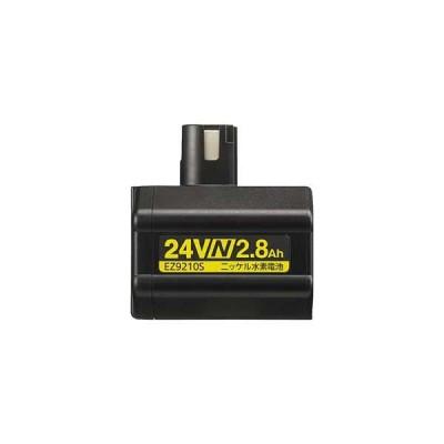 パナソニック ニッケル水素電池パック EZ9210S (24V)