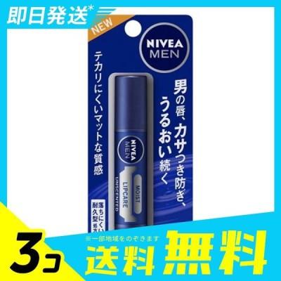 ニベアメン リップケア モイスト 無香料 3.5g 3個セット