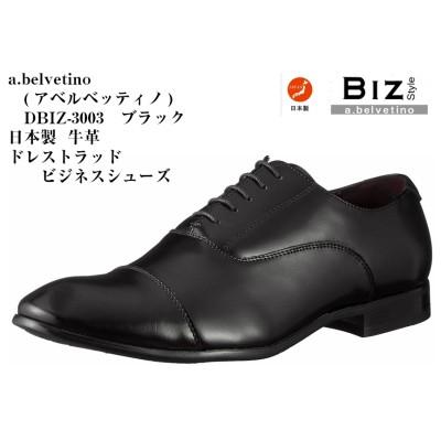 abelvetino (アベルベッティーノ) DBIZ-3003 本革 日本製  ドレス トラッド ビジネスシューズ 冠婚葬祭 メンズ 就活 結婚式 お葬式にも最適です。(ブラック×25.5cm)